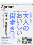 Sprout 2017July 日帰りで行く大人のおいしい街歩き 3 横浜・鎌倉海が見える街で「美食めぐり」