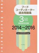 フードコーディネーター過去問題集3級資格認定試験 2014〜2016