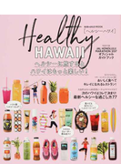 Healthy HAWAII ヘルシーに旅するとハワイはもっと楽しい! ハンディ