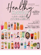 Healthy HAWAII ヘルシーに旅するとハワイはもっと楽しい! ハンディ (地球の歩き方MOOK)(地球の歩き方MOOK)