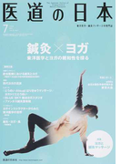 医道の日本 東洋医学・鍼灸マッサージの専門誌 VOL.76NO.7(2017年7月) 鍼灸×ヨガ 東洋医学とヨガの親和性を探る/ヨガと鍼灸マッサージ