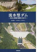 流水型ダム 防災と環境の調和に向けて