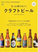 もっと知りたい!クラフトビール 入門者も楽しめる、クラフトビールの決定版! 完全保存版