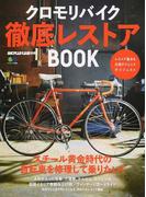 クロモリバイク徹底レストアBOOK スチール黄金時代の自転車を修理して乗りたい!