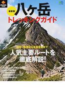 八ケ岳トレッキングガイド 人気主要ルートを徹底解説! 最新版 (エイムック)(エイムック)