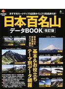 日本百名山データBOOK おすすめルートマップ&区間タイム入り高低表付き! 改訂版