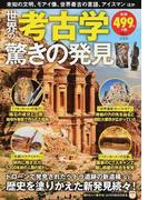 世界の考古学驚きの発見 未知の文明、モアイ像、世界最古の言語、アイスマンほか