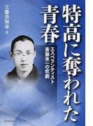 特高に奪われた青春 エスペランティスト斎藤秀一の悲劇