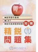 歯学部の進級・CBT・歯科医師国家試験対策精鋭問題集 (東京デンタルスクール精鋭問題集)
