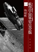 【全1-2セット】航空宇宙軍史・完全版