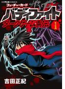 【全1-2セット】フューチャーカード バディファイト ダークゲーム異伝(てんとう虫コミックス)