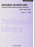 電気自動車と電池開発の展望 普及版