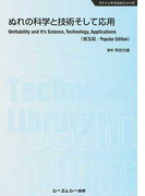 ぬれの科学と技術そして応用 普及版 (ファインケミカルシリーズ)(ファインケミカルシリーズ)