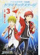 アイドルマスターSideMドラマチックステージ 3 (シルフコミックス)(シルフコミックス)