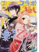 コラボ短し集えよ乙女 2 (シルフコミックス)(シルフコミックス)