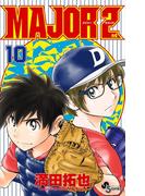 MAJOR 2nd 10 (少年サンデーコミックス)(少年サンデーコミックス)