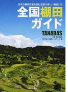全国棚田ガイド 日本の棚田百選を含む全国の美しい棚田212