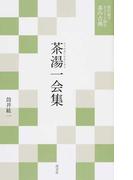 茶湯一会集 (現代語でさらりと読む茶の古典)