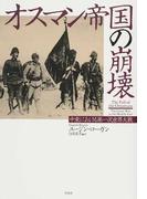 オスマン帝国の崩壊 中東における第一次世界大戦