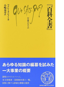 百科全書 (文庫クセジュ)(文庫クセジュ)