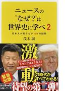 """ニュースの""""なぜ?""""は世界史に学べ 2 日本人が知らない101の疑問 (SB新書)(SB新書)"""
