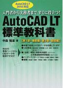 AutoCAD LT標準教科書 AutoCAD LT 2018対応 入門者から実務者まですぐに役立つ!