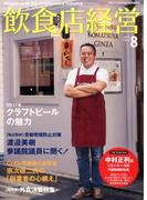 飲食店経営 2017年 08月号 [雑誌]