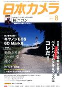 日本カメラ 2017年 08月号 [雑誌]