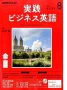 NHK ラジオ実践ビジネス英語 2017年 08月号 [雑誌]