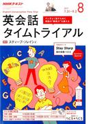NHK ラジオ英会話タイムトライアル 2017年 08月号 [雑誌]