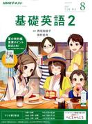 NHK ラジオ基礎英語 2 2017年 08月号 [雑誌]