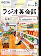 NHK ラジオ英会話 2017年 08月号 [雑誌]