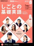 NHK しごとの基礎英語 2017年 08月号 [雑誌]