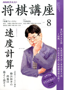 NHK 将棋講座 2017年 08月号 [雑誌]