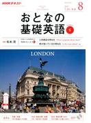 NHK テレビおとなの基礎英語 2017年 08月号 [雑誌]