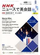 NHK ニュースで英会話 2017年 08月号 [雑誌]