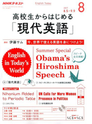 ラジオ高校生からはじめる「現代英語」 2017年 08月号 [雑誌]