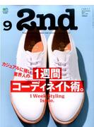 2nd (セカンド) 2017年 09月号 [雑誌]