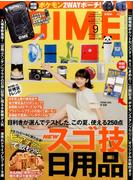 DIME (ダイム) 2017年 09月号 [雑誌]