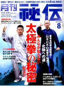 月刊 秘伝 2017年 08月号 [雑誌]