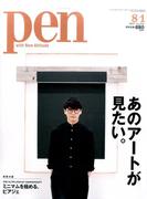 Pen (ペン) 2017年 8/1号 [雑誌]