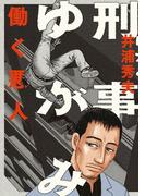 刑事ゆがみ(ビッグコミックス) 5巻セット