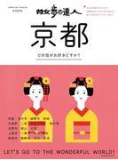散歩の達人 京都(交通新聞社)