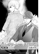 怪しきサイレン心霊探偵 第2話(miere)