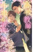 高校教師と十年の恋(リンクスロマンス)
