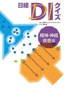 日経DIクイズ 精神・神経疾患篇
