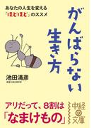 がんばらない生き方(中経の文庫)