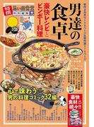 男たちの食卓 豪快レシピとビンボー料理(ぐる漫)