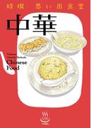 特撰思い出食堂 中華(思い出食堂コミックス)