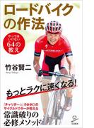ロードバイクの作法(SB新書)